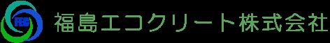 福島エコクリート株式会社